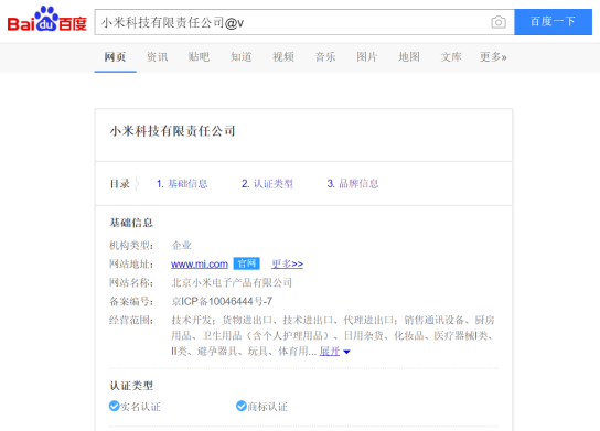 procedure-vcard-baidu-seo-fev-2019-2