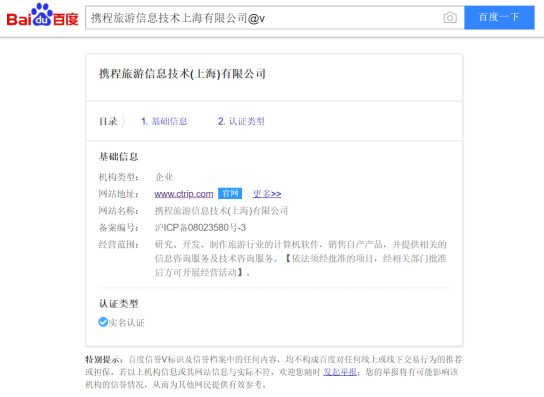 procedure-vcard-baidu-seo-fev-2019-3