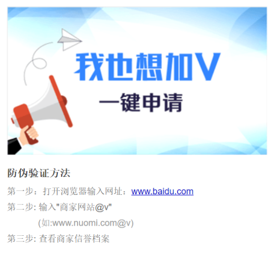 procedure-vcard-baidu-seo-fev-2019