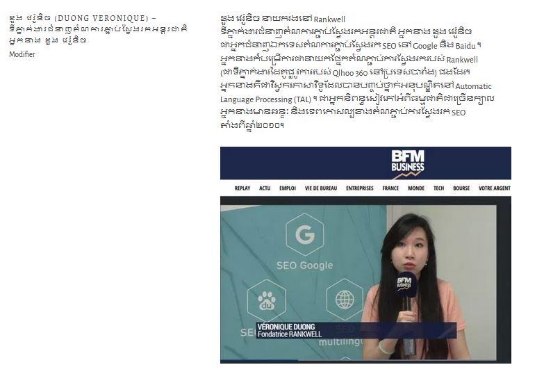 ឌួង វេរ៉ូនិច (Duong Veronique) – ទីភ្នាក់ងារជំនាញតំណការភ្ជាប់ស្វែងរកអន្តរជាតិ អ្នកនាង ឌួង វេរ៉ូនិច - seo-cambodge-khmer-veronique-duong-seo-international