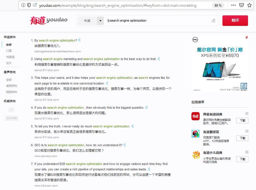 youdao-concordancier-multilingue-seo-chinois-veronique-duong-1
