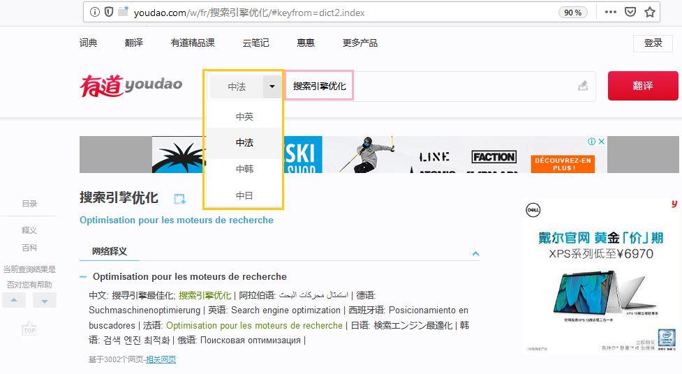 youdao-concordancier-multilingue-seo-chinois-veronique-duong