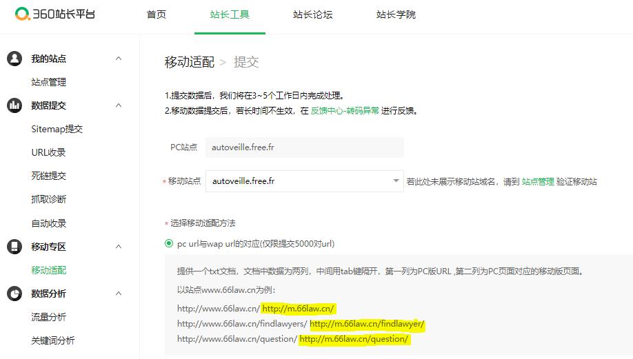 qihoo-360-url-mobile-seo-veronique-duong