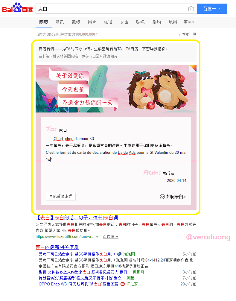 520-network-valentine-day-china-veronique-duong-autoveille-3