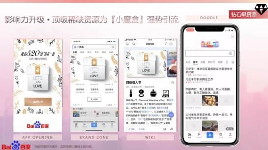 formats publicités Baidu pour la saint valentin connectée 520 en Chine